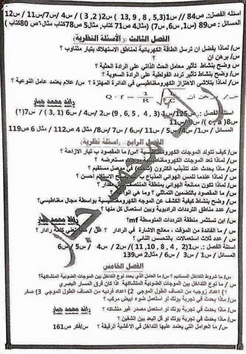 مرشحات الفيزياء للسادس الاعدادي العلمي اعداد الاستاذ رائد محمد 2019 324