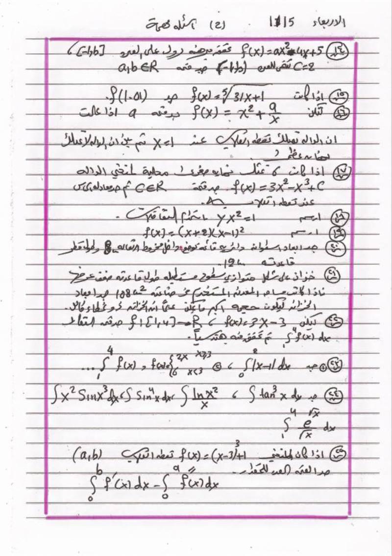 مرشحات الرياضيات السادس العلمي الاستاذ عبدالرحمن الجميلي 2019 326