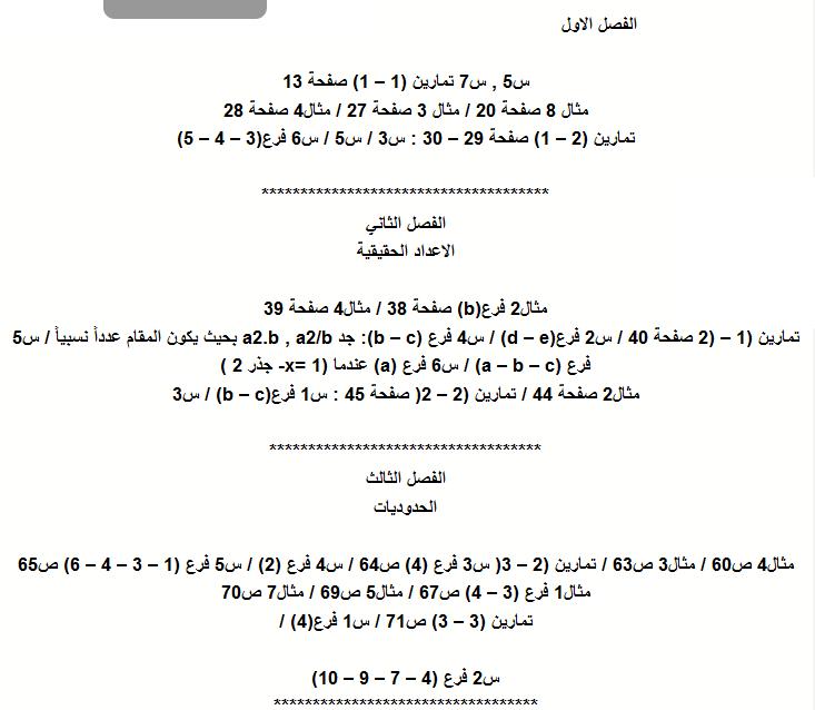 مرشحات مادة الرياضيات للثالث المتوسط 2019  3310