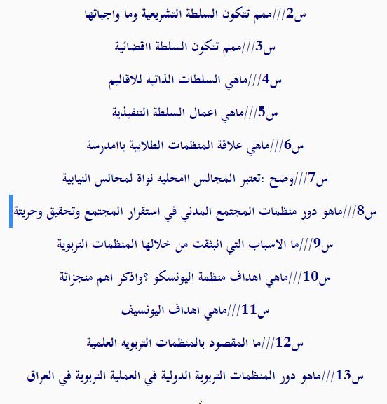 اسئلة مرشحة لمادة الوطنية للصف الثالث المتوسط للاستاذ محمد الخفاجي سنة 2016 33310