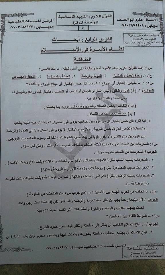 اهم المرشحات الوزارية للتربية الأسلامية السادس الاعدادي 2016 334