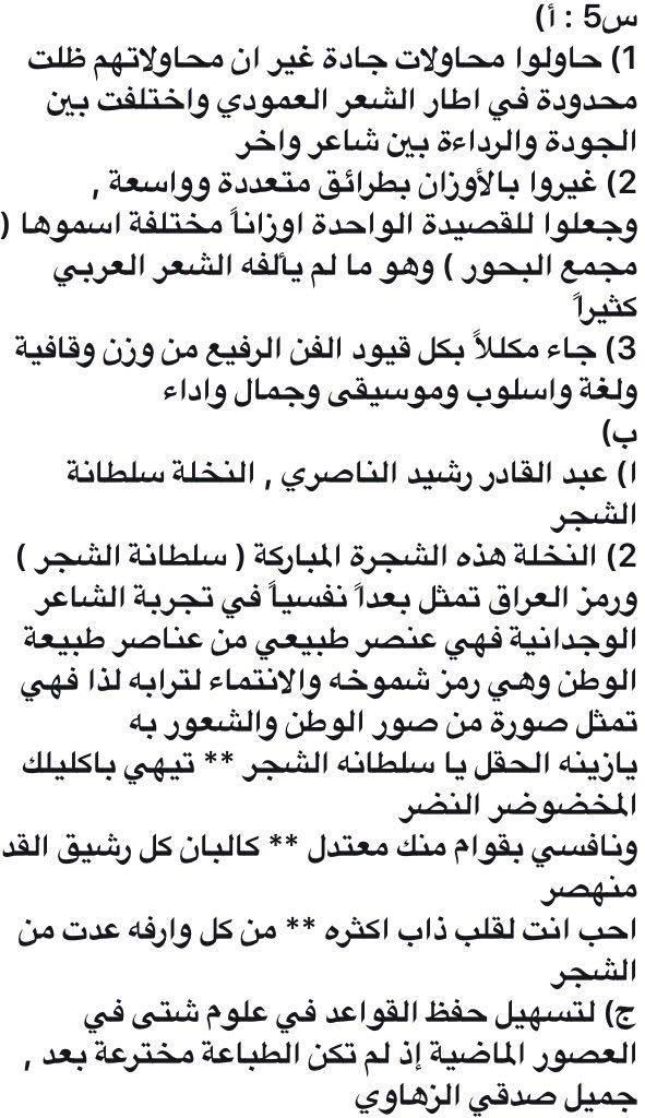 اجوبة وتصحيح اللغة العربية للسادس الاعدادي العلمي الدور الاول 2016 336