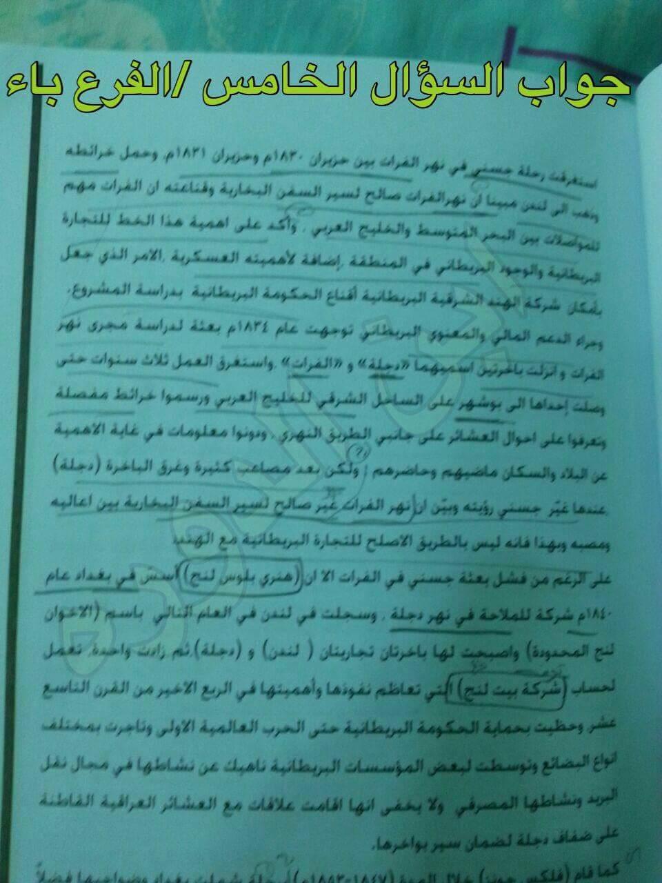 اجوبة وتصحيح التاريخ للسادس الاعدادي الادبي الدور الاول 2016 349