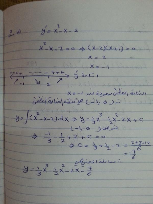 تصحيح واجابة مادة الرياضيات السادس الاعدادي الأدبي الدور الأول 2016   355