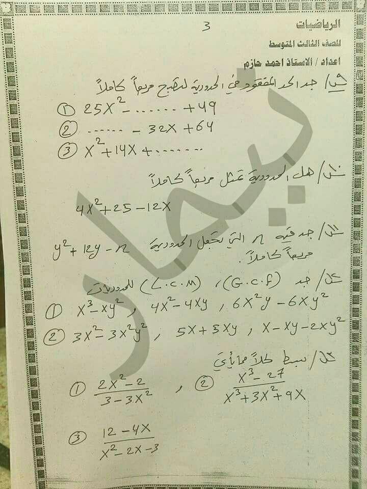 الثالث - عاجل مرشحات مادة الرياضيات للصف الثالث المتوسط 2019 356