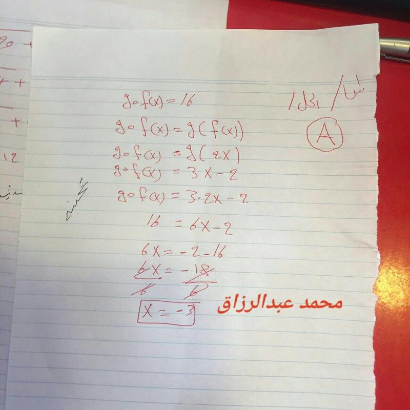 مهم حل ورقة اسئلة مادة الرياضيات الصف الثالث المتوسط 2016 الدور الاول 357
