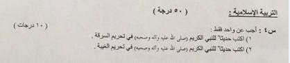 اجوبة وتصحيح التربية الاسلامية السادس الابتدائي الدور الاول 2016 410