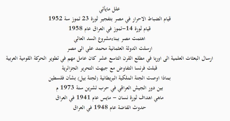 مرشحات وزارية لمادة التاريخ الصف السادس الابتدائي الدور الاول 2019 411