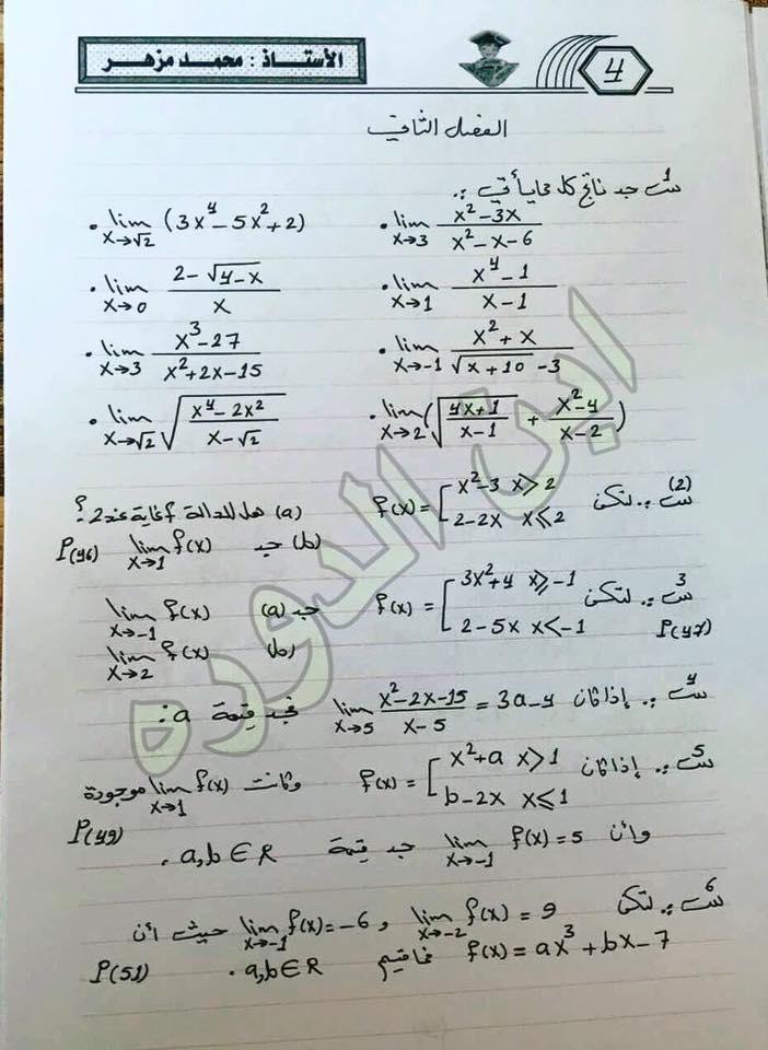 مرشحات مادة الرياضيات السادس الاعدادي الأدبي  2019 417