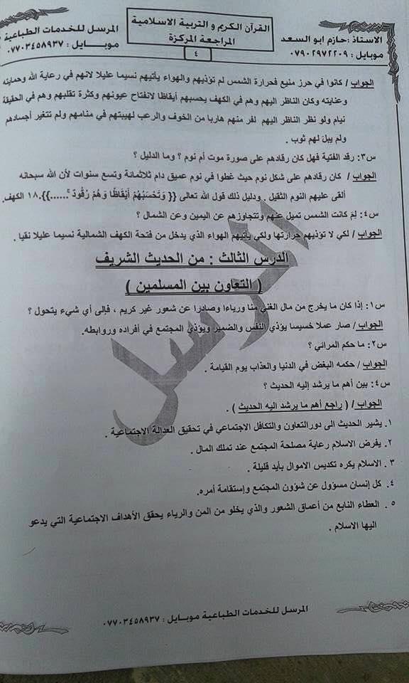 اهم المرشحات الوزارية للتربية الأسلامية السادس الاعدادي 2016 430