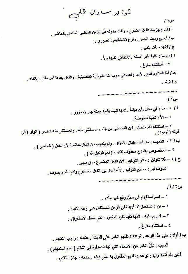 اجوبة وتصحيح اللغة العربية للسادس الاعدادي العلمي الدور الاول 2016 431