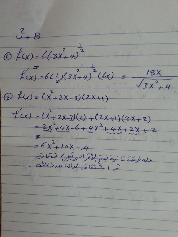 تصحيح واجابة مادة الرياضيات السادس الاعدادي الأدبي الدور الأول 2016   445