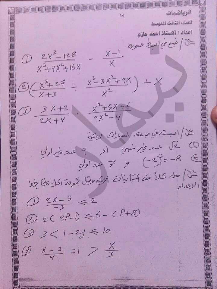 الثالث - عاجل مرشحات مادة الرياضيات للصف الثالث المتوسط 2019 446