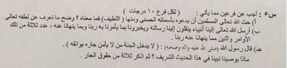 اجوبة وتصحيح التربية الاسلامية السادس الابتدائي الدور الاول 2016 510
