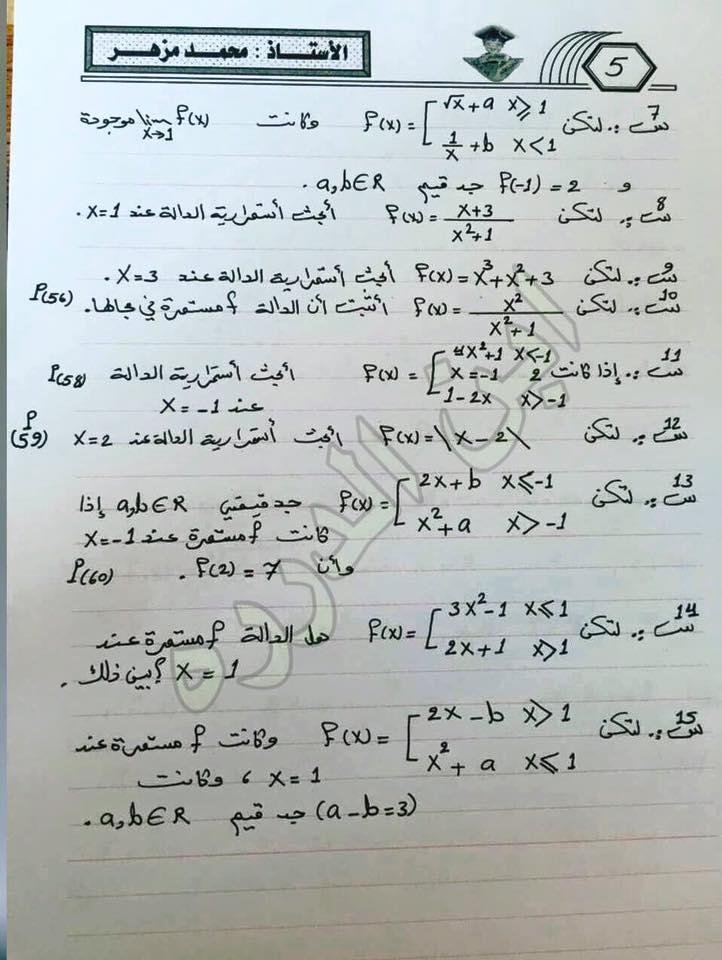 مرشحات مادة الرياضيات السادس الاعدادي الأدبي  2019 516