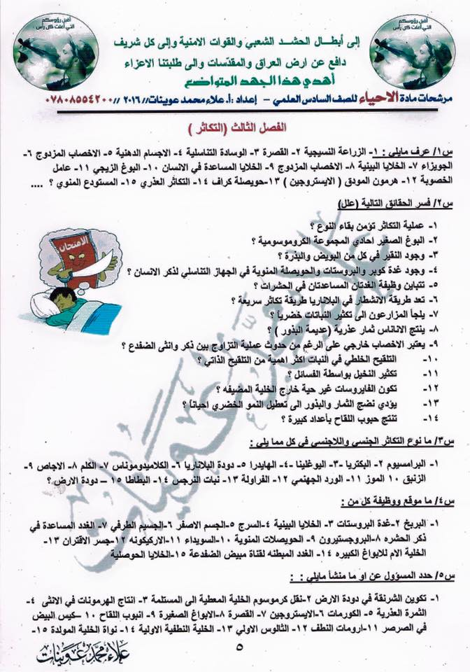 مرشحات احياء سادس اعدادي علمي 2019  518