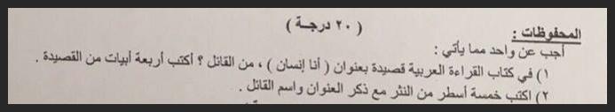 اجوبة وتصحيح اللغة العربية السادس الابتدائي الدور الاول 2016 520