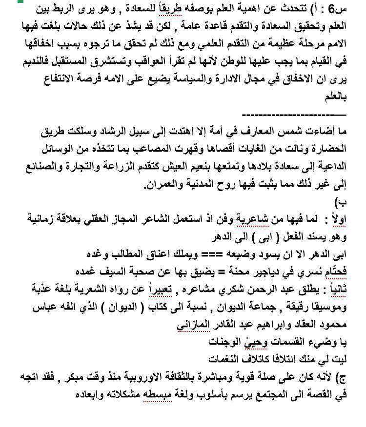 اجوبة وتصحيح اللغة العربية للسادس الاعدادي العلمي الدور الاول 2016 531