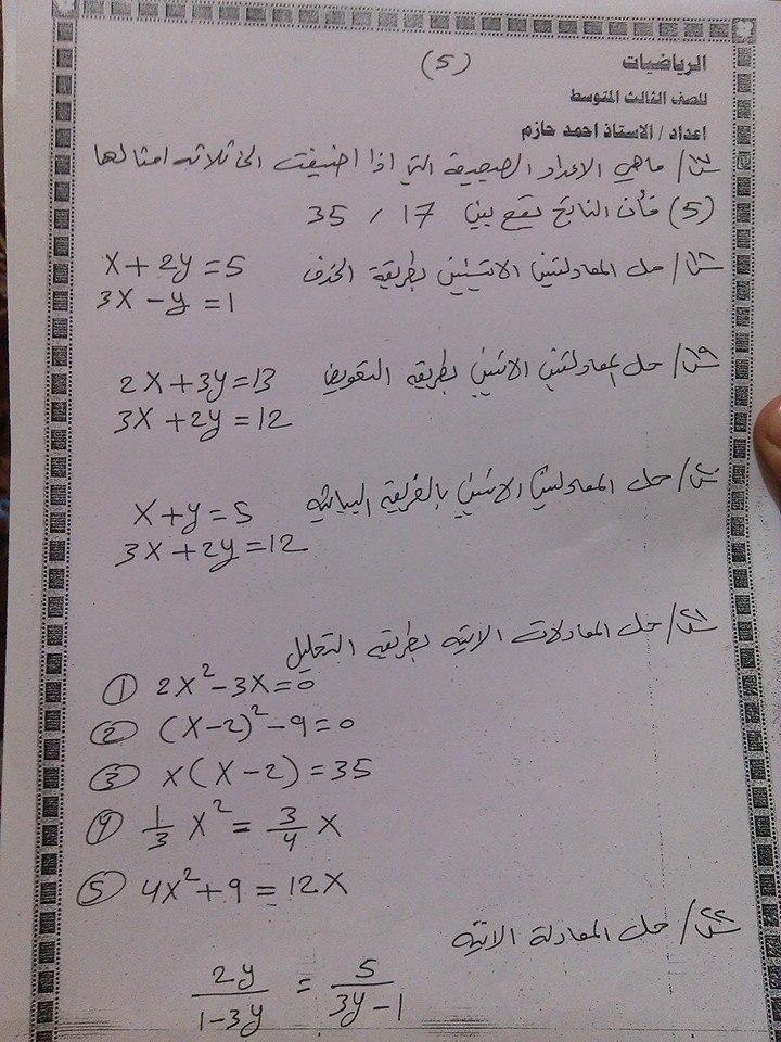 عاجلة اسئلة مرشحة في الرياضيات للثالث المتوسط دور اول 2017 535