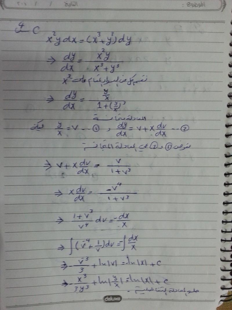 حل وتصحيح امتحان الرياضيات السادس العلمي الاعدادي الدور الاول 2016 540