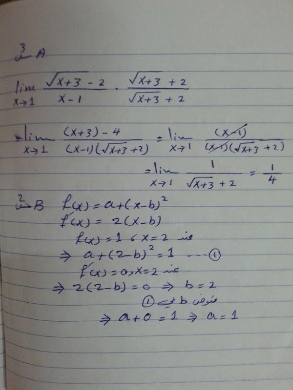 تصحيح واجابة مادة الرياضيات السادس الاعدادي الأدبي الدور الأول 2016   541