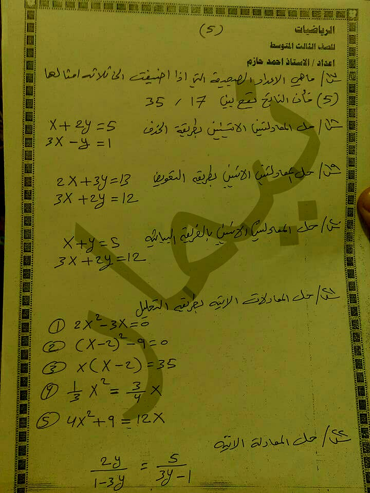 الثالث - عاجل مرشحات مادة الرياضيات للصف الثالث المتوسط 2019 542