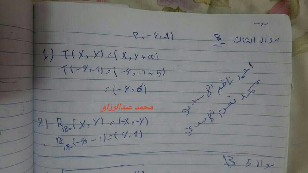 مهم حل ورقة اسئلة مادة الرياضيات الصف الثالث المتوسط 2016 الدور الاول 543