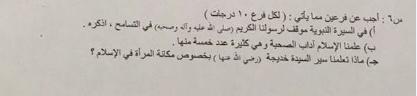 اجوبة وتصحيح التربية الاسلامية السادس الابتدائي الدور الاول 2016 610
