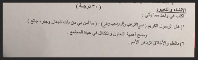 اجوبة وتصحيح اللغة العربية السادس الابتدائي الدور الاول 2016 618