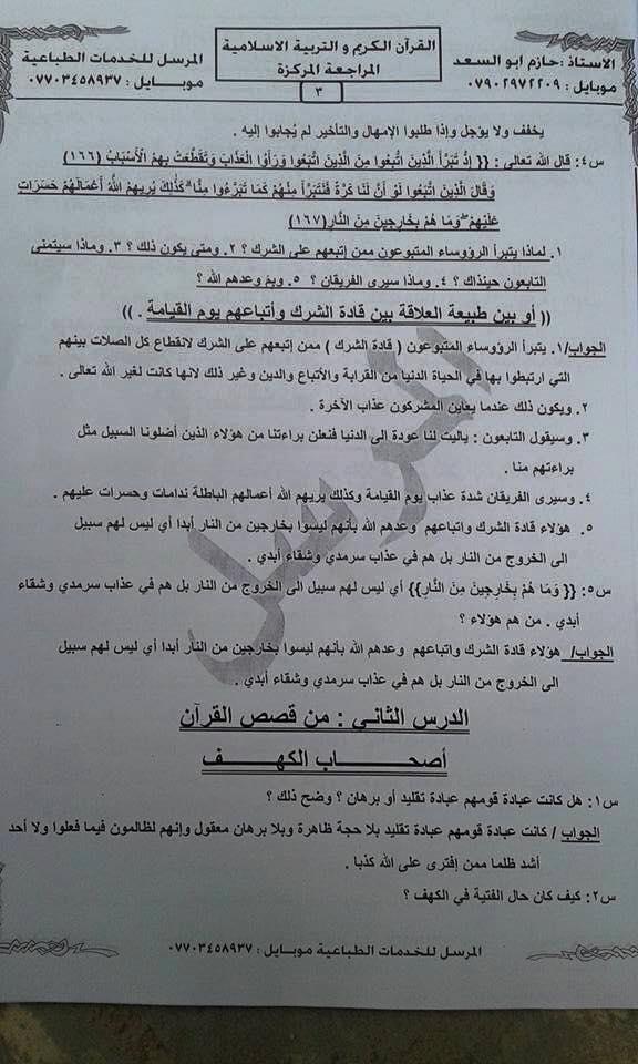 اهم المرشحات الوزارية للتربية الأسلامية السادس الاعدادي 2016 626