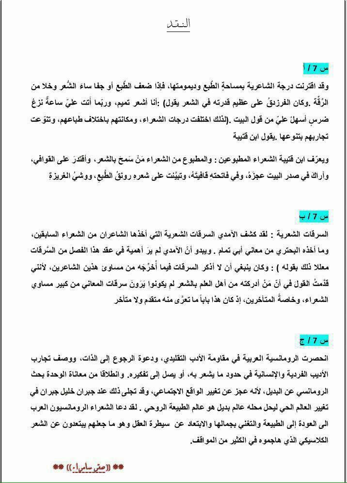 اجوبة وتصحيح اللغة العربية للسادس الاعدادي العلمي الدور الاول 2016 628