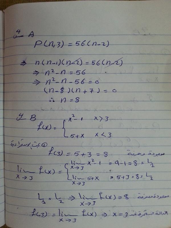 تصحيح واجابة مادة الرياضيات السادس الاعدادي الأدبي الدور الأول 2016   634