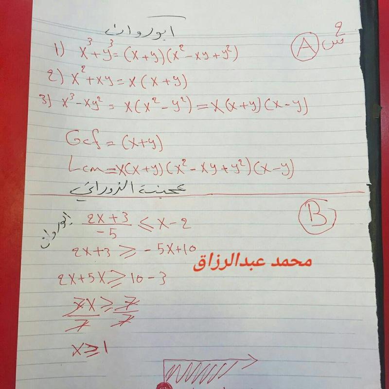 مهم حل ورقة اسئلة مادة الرياضيات الصف الثالث المتوسط 2016 الدور الاول 636