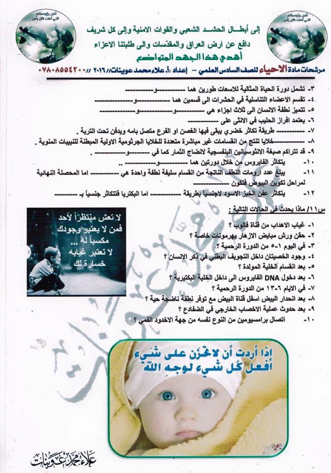 مرشحات احياء سادس اعدادي علمي 2019  715
