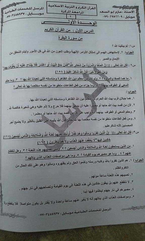 اهم المرشحات الوزارية للتربية الأسلامية السادس الاعدادي 2016 720