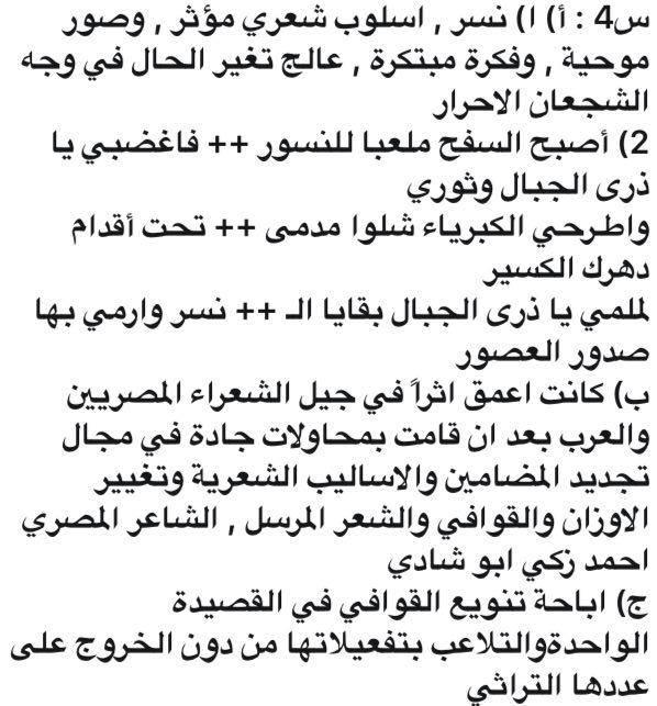 اجوبة وتصحيح اللغة العربية للسادس الاعدادي العلمي الدور الاول 2016 721