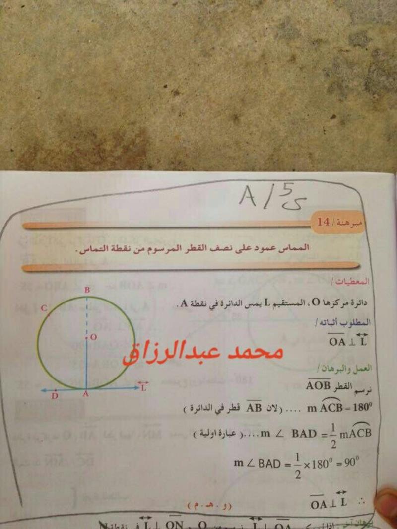 مهم حل ورقة اسئلة مادة الرياضيات الصف الثالث المتوسط 2016 الدور الاول 731