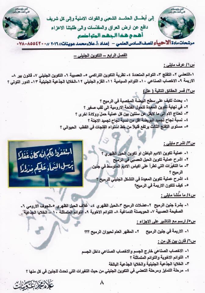 مرشحات احياء سادس اعدادي علمي 2019  814