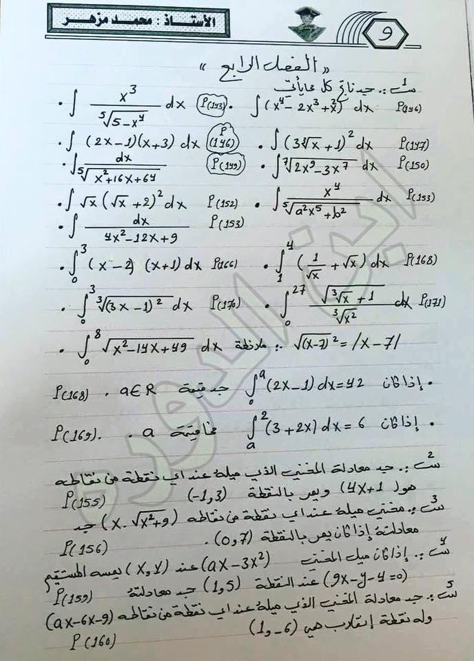 مرشحات مادة الرياضيات السادس الاعدادي الأدبي  2019 912