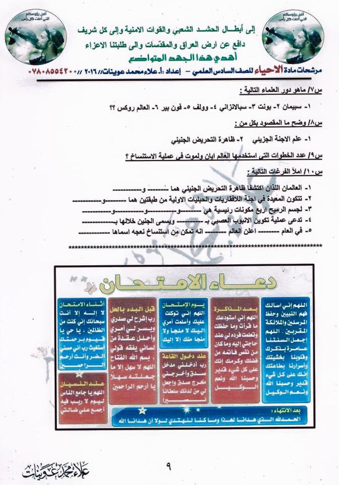 مرشحات احياء سادس اعدادي علمي 2019  914