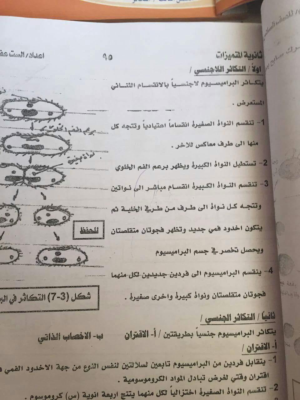 اجوبة وتصحيح الاحياء للسادس الاعدادي العلمي الدور الاول 2016 922