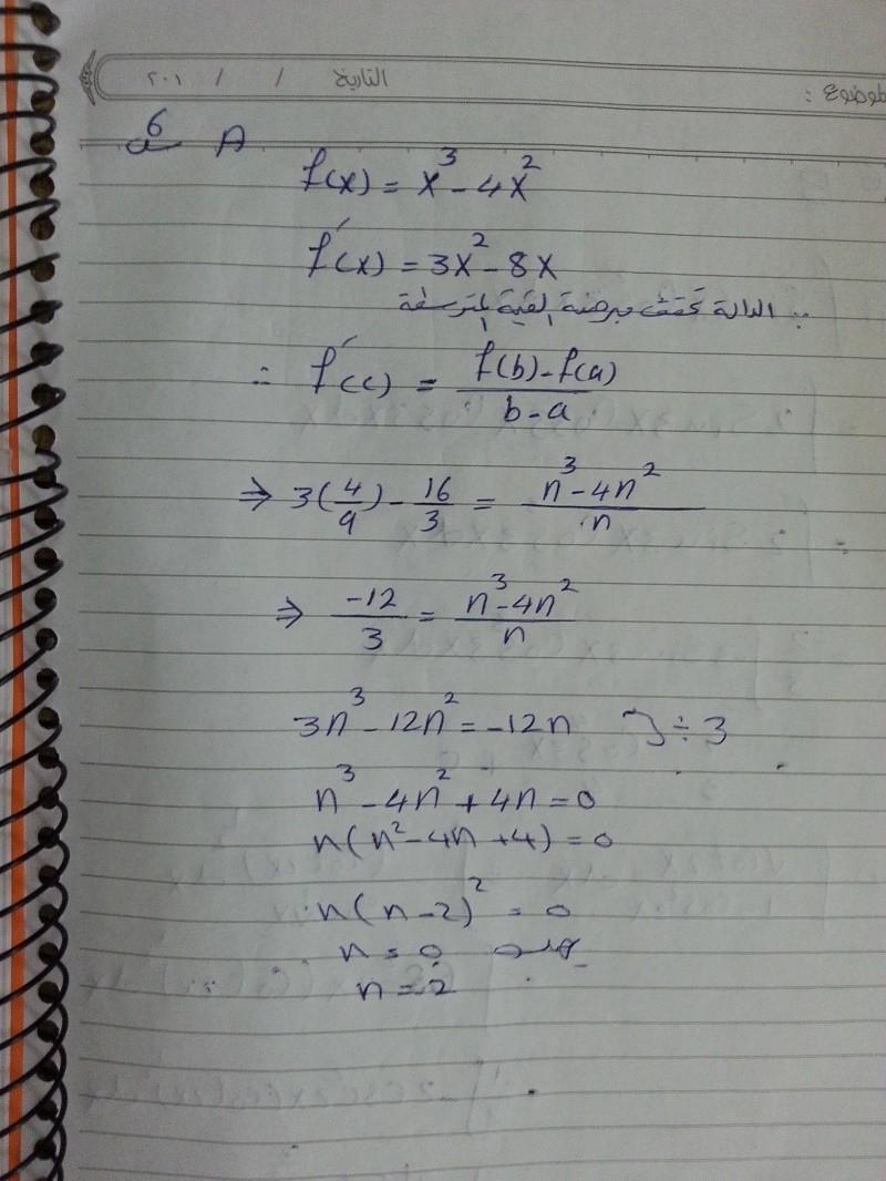 حل وتصحيح امتحان الرياضيات السادس العلمي الاعدادي الدور الاول 2016 923