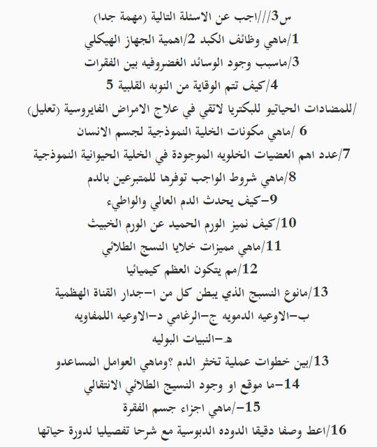 عاجل مرشحات اسئلة الاحياء للصف الثالث المتوسط 2019  Aaaa10