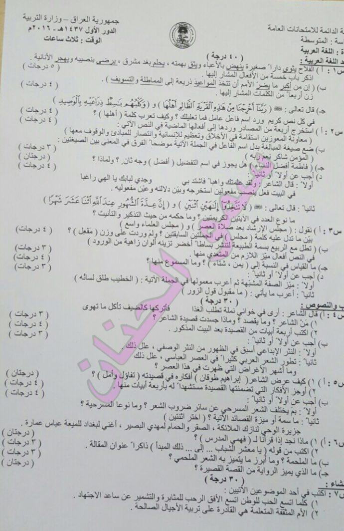 اجوبة وتصحيح اللغة العربية للصف الثالث المتوسط الدور الاول 2016 Photo_10
