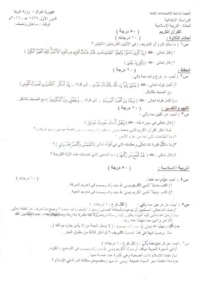 اجوبة وتصحيح التربية الاسلامية السادس الابتدائي الدور الاول 2016 Rrr10