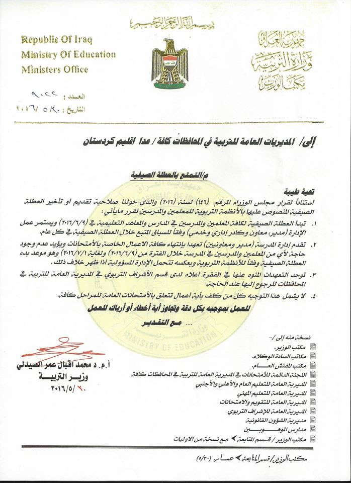 وزارة التربية العراقية تعلن العطلة الصيفيه للمراحل المنتهية للمعلمين والمدرسين في 2016/6/9 Rrr12