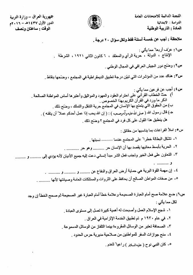 اجوبة وتصحيح التربية الوطنية السادس الابتدائي الدور الاول 2016 - صفحة 2 Ww10