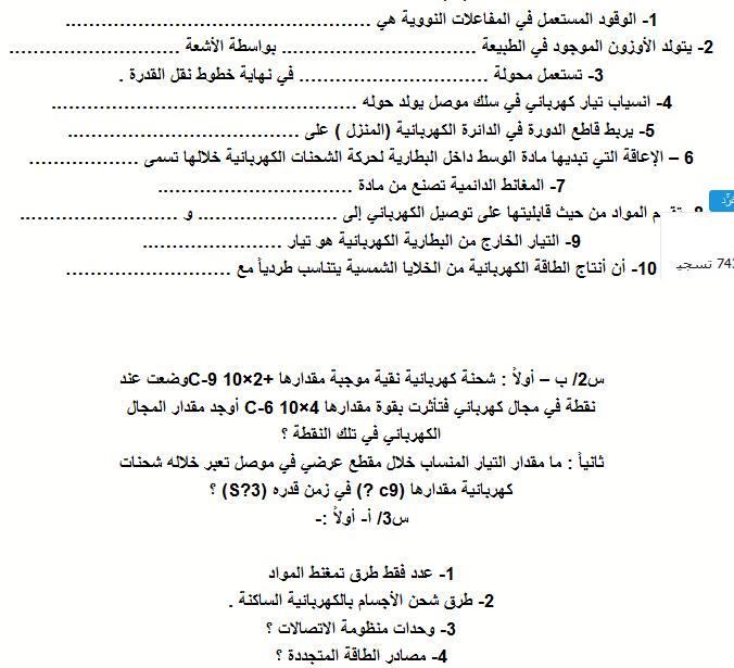 الثالث - مرشحات الفيزياء للصف الثالث المتوسط 2019 - صفحة 3 Zzz11