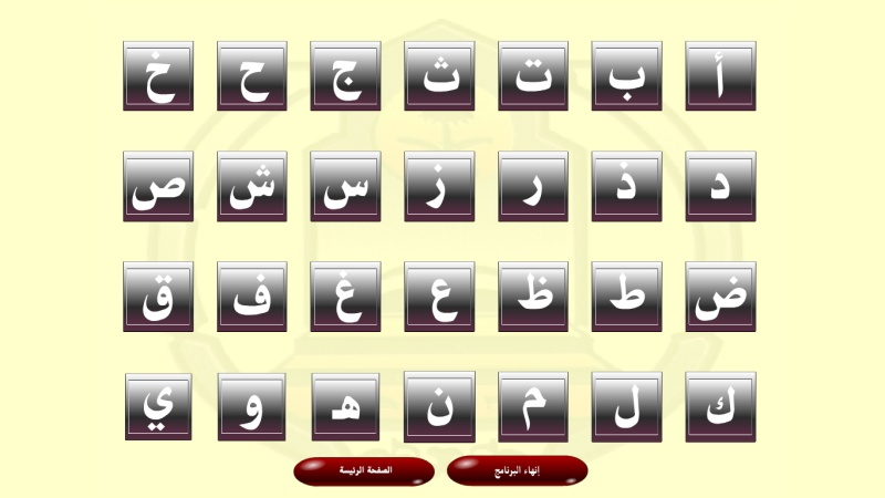 طريقة كتابة الحروف العربية Ai10