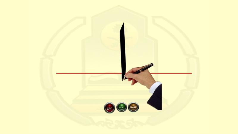 طريقة كتابة الحروف العربية I10